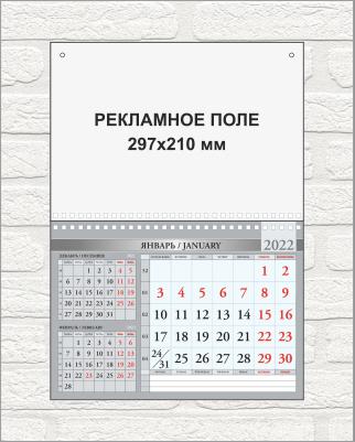 Печать эконом календарей