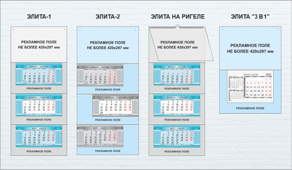 Изготовление календарей в Нижнем Новгороде