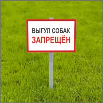 табличка на газон