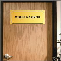 табличка на кабинет изготовление