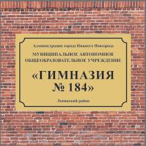 табличка с названием учреждения изготовление