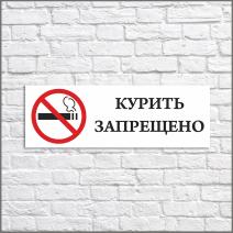 запрещающая табличка изготовление табличек