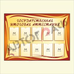 № 10 Подготовка к ГИА размер 1600х900мм