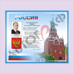 № 66 Россия размер 1200х1000мм