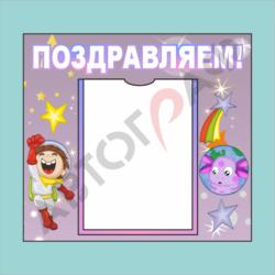Комплект стендов Лунтик