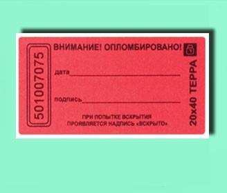 Наклейка-Пломба
