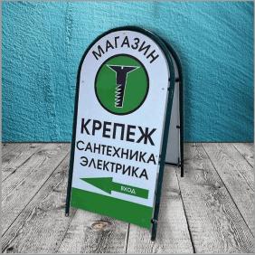 Мобильные стенды Штендер
