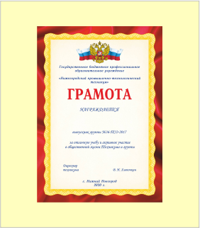 Грамота печать в Нижнем Новгороде