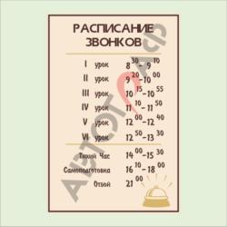 № 01 Расписание уроков размер 460х690мм