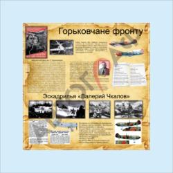№ 04 Горьковчане фронту размер 900х900мм