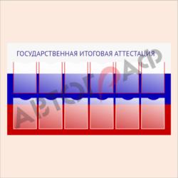 № 09 Подготовка к ГИА_размер 1600х900мм