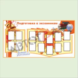 № 11 Подготовка к экзаменам_размер 2500х1300мм