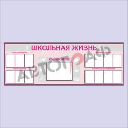 № 27 Школьная жизнь_размер 2800х1000мм