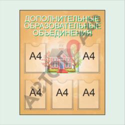 № 40 Дополнительные образовательные объединения размер 900х1100мм