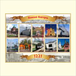 № 48 Стенд Нижний Новгород размер 2000х1500мм