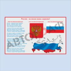 № 64 Россия великая держава размер 1560х960мм
