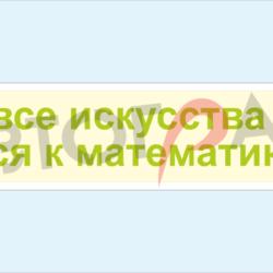 Математика № 06 размер 2000х200мм
