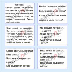 Русский язык № 07 размер 700х500мм 6шт