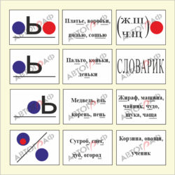 Русский язык № 09 размер 210х150мм 12шт