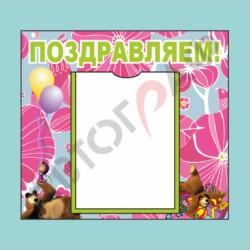 № 24 Маша и Медведи Поздравляем 440х400мм