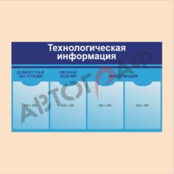 № 27 Технологическая информация размер 990х600мм