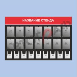 № 33 Информационный стенд размер 2000х1300мм