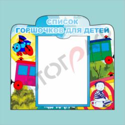 № 34 Паровозик Список горшочков для детей 440х400мм