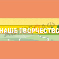 № 40 Пчелка Майя Наше творчество 2600х800мм