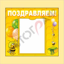 № 41 Пчелка Майя Поздравляем 440х400мм