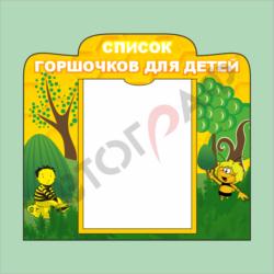 № 43 Пчелка Майя Список горшочков для детей 440х400мм