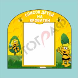 № 44 Пчелка Майя Список на кроватки 440х400мм