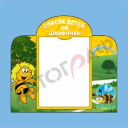 № 45 Пчелка Майя Список на шкафчики 440х400мм