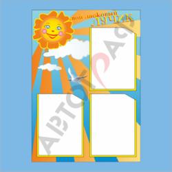 № 55 Солнышко Информационный стенд 525х735мм